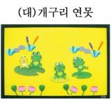 [청양]환경꾸미기(대):개구리연못