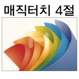 [단면머메이드][총50색]180g 매직터치4절/매직엠보색지 - 낱장