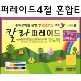 [삼원머메이드]160g 칼라퍼레이드4절:혼합E(10색50매)