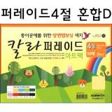 [삼원머메이드]160g 칼라퍼레이드4절:혼합D(10색50매)