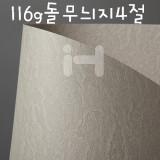 [총27색][대리석무늬지]116g돌무늬지4절
