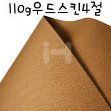 [총6색][나무결무늬지]110g우드스킨4절