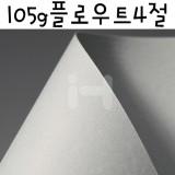 [총6색][전통무늬지]105g플로우트4절
