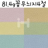 [총12색]81.4g꽃무늬지4절