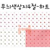 [총4색]무늬색상지4절 - 하트