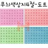 [총4색]무늬색상지4절 - 도트(땡땡이)