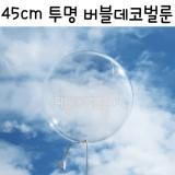 [18인치]45cm 투명버블데코벌룬/투명풍선/PVC풍선