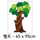 [환경소품]펠트나무:잎나무(대)