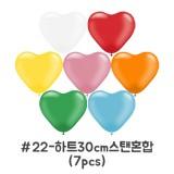 [케이스풍선]30cm모양풍선(7개) - 90257.하트풍선(스탠다드혼합)