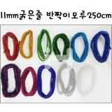 [총11색]11mm굵은줄 반짝이모루250cm