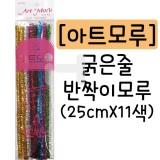 [공예용철끈]아트모루:굵은줄 반짝이모루(25cmX11색)