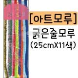[공예용철끈]아트모루:굵은줄모루(25cmX11색)