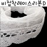[면레이스끈]토션 비접착레이스리본(270cm) - D.흰색