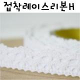 [스티커리본]접착레이스리본(275cm) - H.흰색
