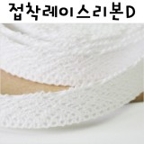 [스티커리본]접착레이스리본(275cm) - D.흰색