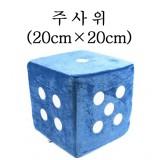 [파티용품]스펀지주사위(대)-블루