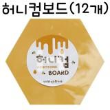 [한국협동학습연구회 자석보드]허니컴보드(12개)