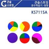 [학습교재교구] 큰솔스토밍 원형 분수학습기 KS7115A