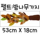 [환경소품]펠트:밤나무가지