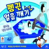 [보드게임] 펭귄 얼음 깨기 Ice breaker