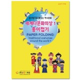 [색지청] 세계 다문화의상 종이접기1 (동북아시아편)