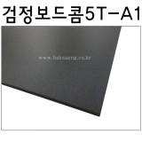 [배송제한]검정보드콤/흑색보드롱/양면우드락 5T(5mm) - A1(600x900mm)