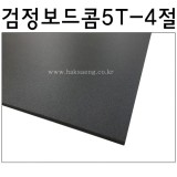 검정보드콤/흑색보드롱/양면우드락 5T(5mm) - 4절(440x590mm)