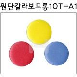 [배송제한][총3색]원단칼라보드롱/보드콤/양면우드락 10T(10mm) - A1(600x900mm)