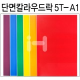 [배송제한][총41색]단면칼라보드5T(5mm)/칼라우드락 - A1(600×900mm)
